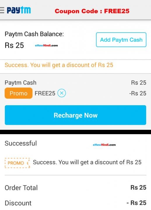 PayTm wallet coupn 100% cash back