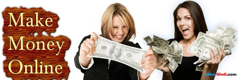 इंटरनेट से पैसे कमाने के तरीके – Make Money Online 1