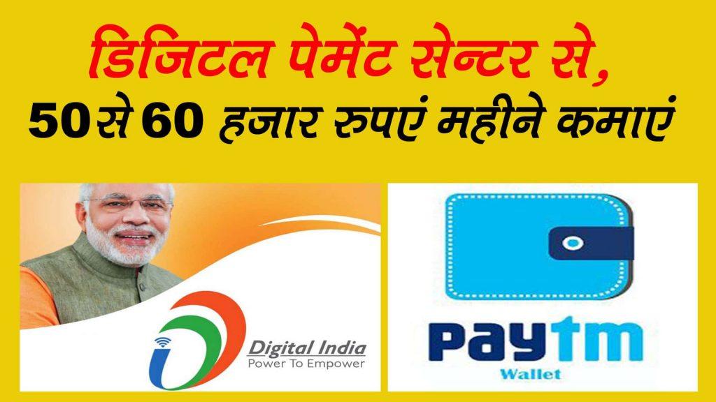 Digital-payment-center