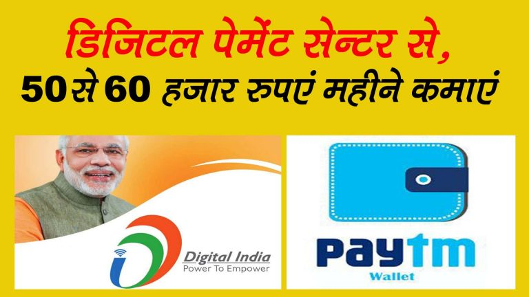 Digital Payment Service Center से, 50 से 60 हजार रुपए महीने कमाएँ