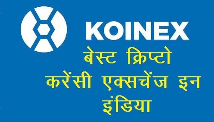 Koinex इंडिया का बेस्ट क्रिप्टोकरेंसी एक्सचेंज