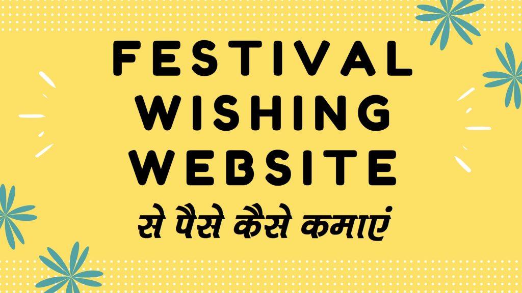 Event Blogging क्या है? Festival Wishing Website Scripts से पैसे कैसे कमाएं