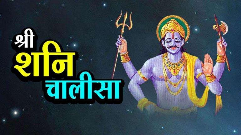 Shri Shani Chalisa in Hindi | श्री शनि चालीसा