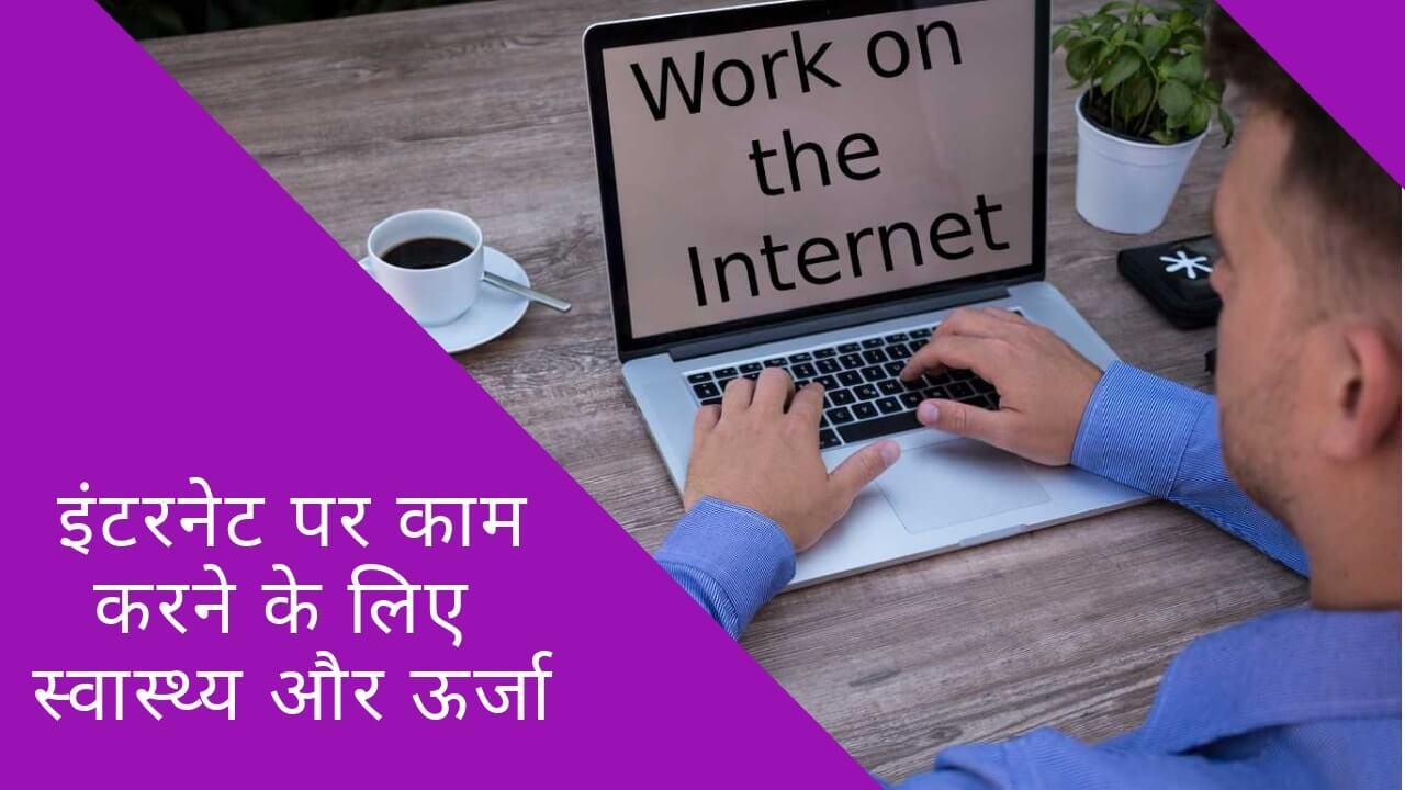 इंटरनेट पर काम