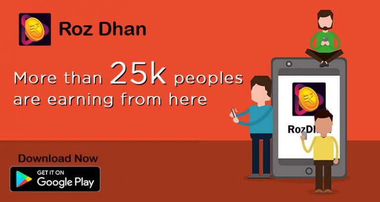 RozDhan – एक ऐसा अप्प जिस से आप रोज़ पैसा कमा सकतें है