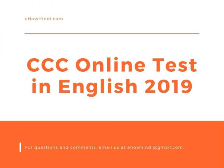 CCC Online Test in English 2020