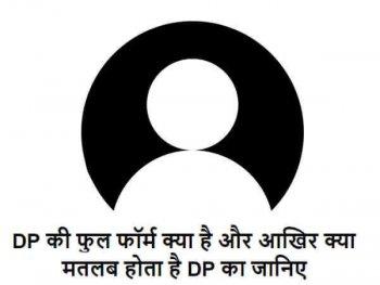 DP Full Form
