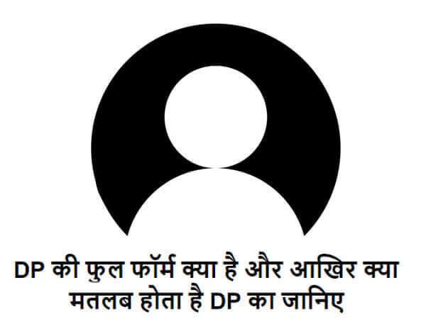DP का Full Form क्या है?
