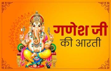 Jai Shri Ganesh Aarti With Lyrics in Hindi & English