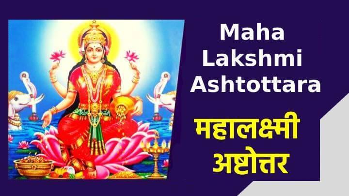 Maha Lakshmi Ashtottara in Hindi with Lyrics