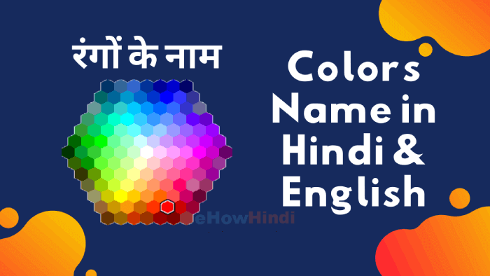 30 Colors Name in Hindi and English – Rango ke Naam