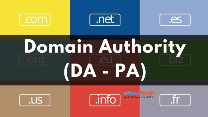 Domain Authority क्या है? DA – PA की पूरी जानकारी