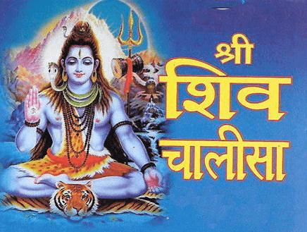 शिव चालीसा – Shri Shiv Chalisa Lyrics in Hindi