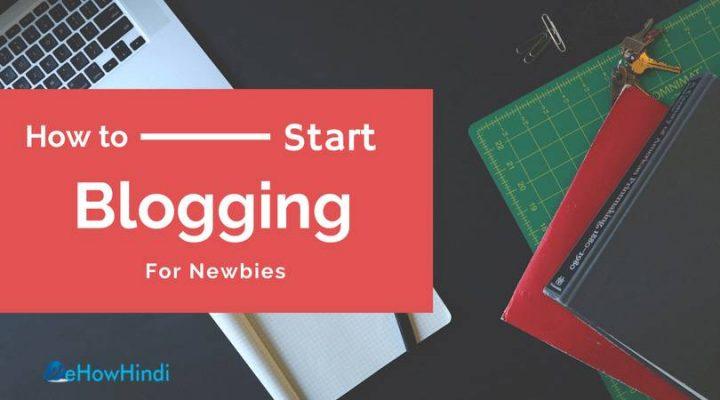 how to start blogging, ब्लॉगिंग