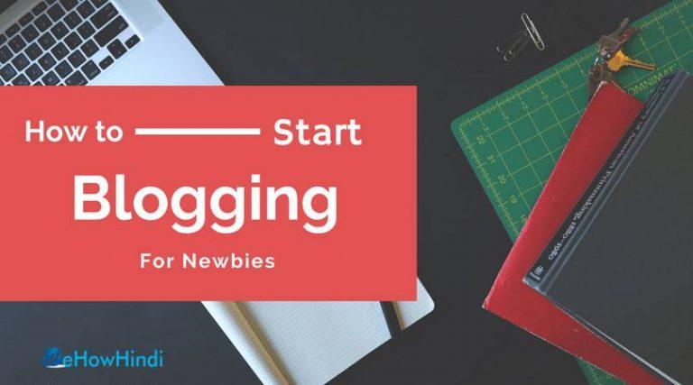 ब्लॉगिंग क्या है? 2021 में अपना ब्लॉग कैसे शुरू करें