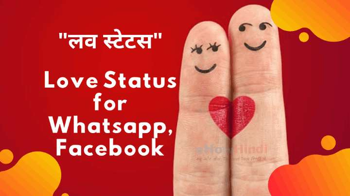 100+ Love Status in Hindi for Whatsapp, Facebook, and Instagram