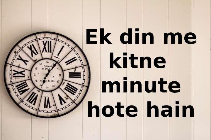 एक दिन में कितने मिनट होते हैं?