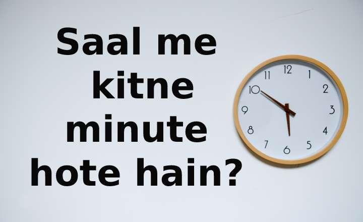 एक साल में कितने मिनट होते हैं? | Ek saal mein kitne minute hote hain?
