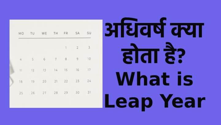 Leap Year kya hota hai