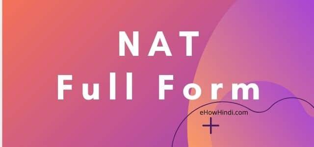 NAT का Full Form